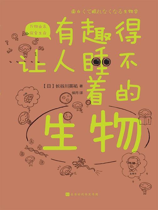 有趣得让人睡不着的生物(日本中小学生经典科普课外读物 系列累计畅销60万册)
