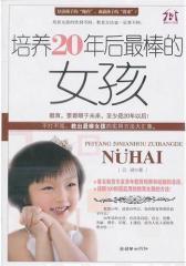 培养20年后 棒的女孩(试读本)