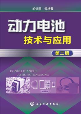 动力电池技术与应用 第二版