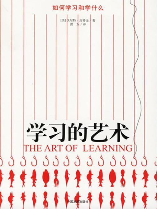 学习的艺术:如何学习和学什么(仅适用PC阅读)