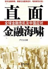 直面金融海啸:全球金融危机及中国应对(仅适用PC阅读)