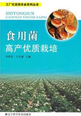 食用菌高产优质栽培(仅适用PC阅读)