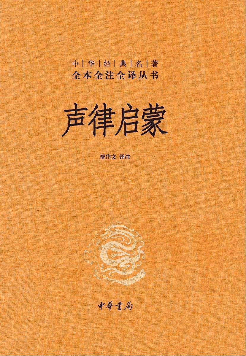 声律启蒙(精)--中华经典名著全本全注全译
