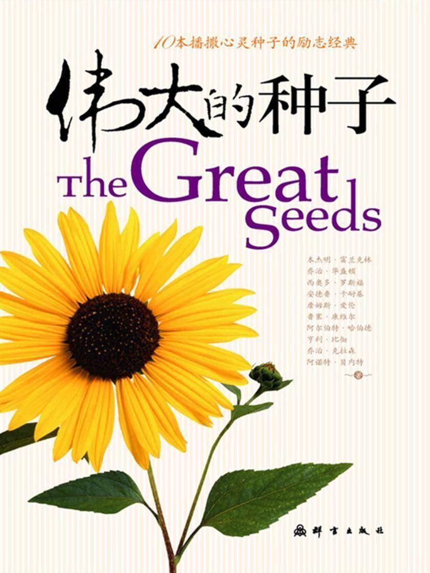 伟大的种子:10本播撒心灵种子的励志经典(仅适用PC阅读)