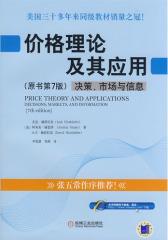 价格理论及其应用 :决策、市场与信息  原书第7版(试读本)