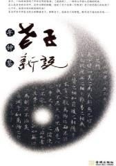 老子新说(仅适用PC阅读)