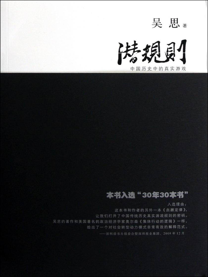 潜规则:中国历史中的真实游戏