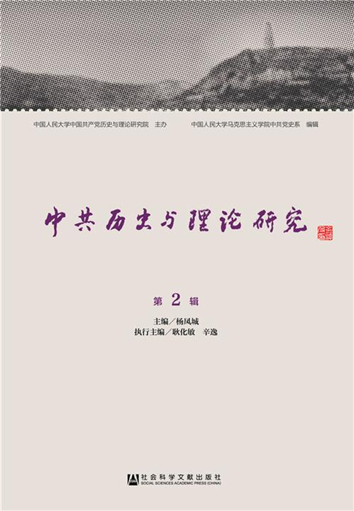 中共历史与理论研究第2辑