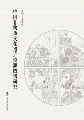 中国非物质文化遗产资源图谱研究
