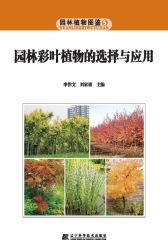 园林彩叶植物的选择与应用(仅适用PC阅读)