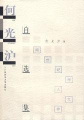 学人文存 何光沪自选集(试读本)