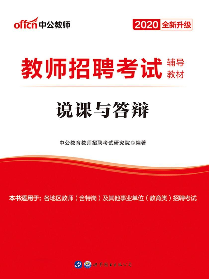 中公2020教师招聘考试辅导教材说课与答辩(全新升级)