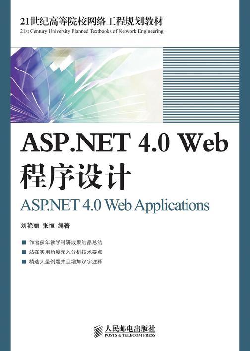ASP.NET4.0Web程序设计