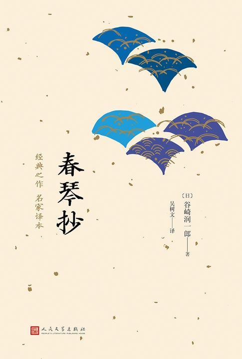 春琴抄(日本中篇经典)