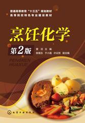烹饪化学(第二版)