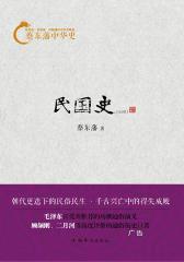 蔡东藩中华史:民国史(全2册)