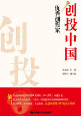 创投中国:优秀创投家