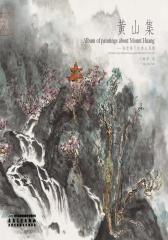 黄山集——杨彦笔下的黄山百景(仅适用PC阅读)
