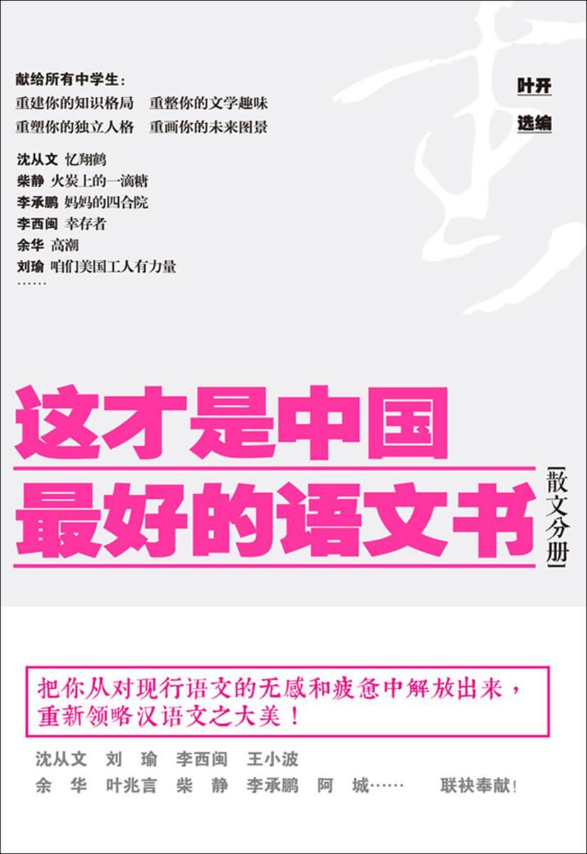 这才是中国最好的语文书·散文分册