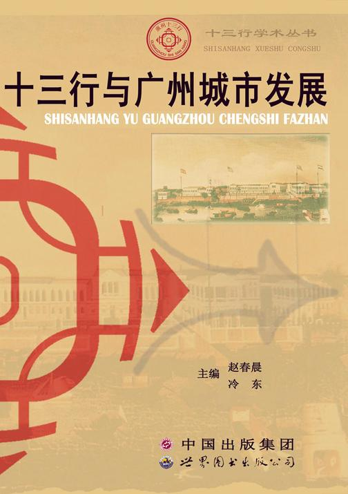 十三行与广州城市发展