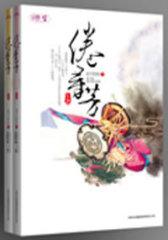 倦寻芳(全二册)(试读本)