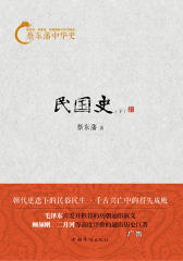 蔡东藩中华史:民国史(下册)