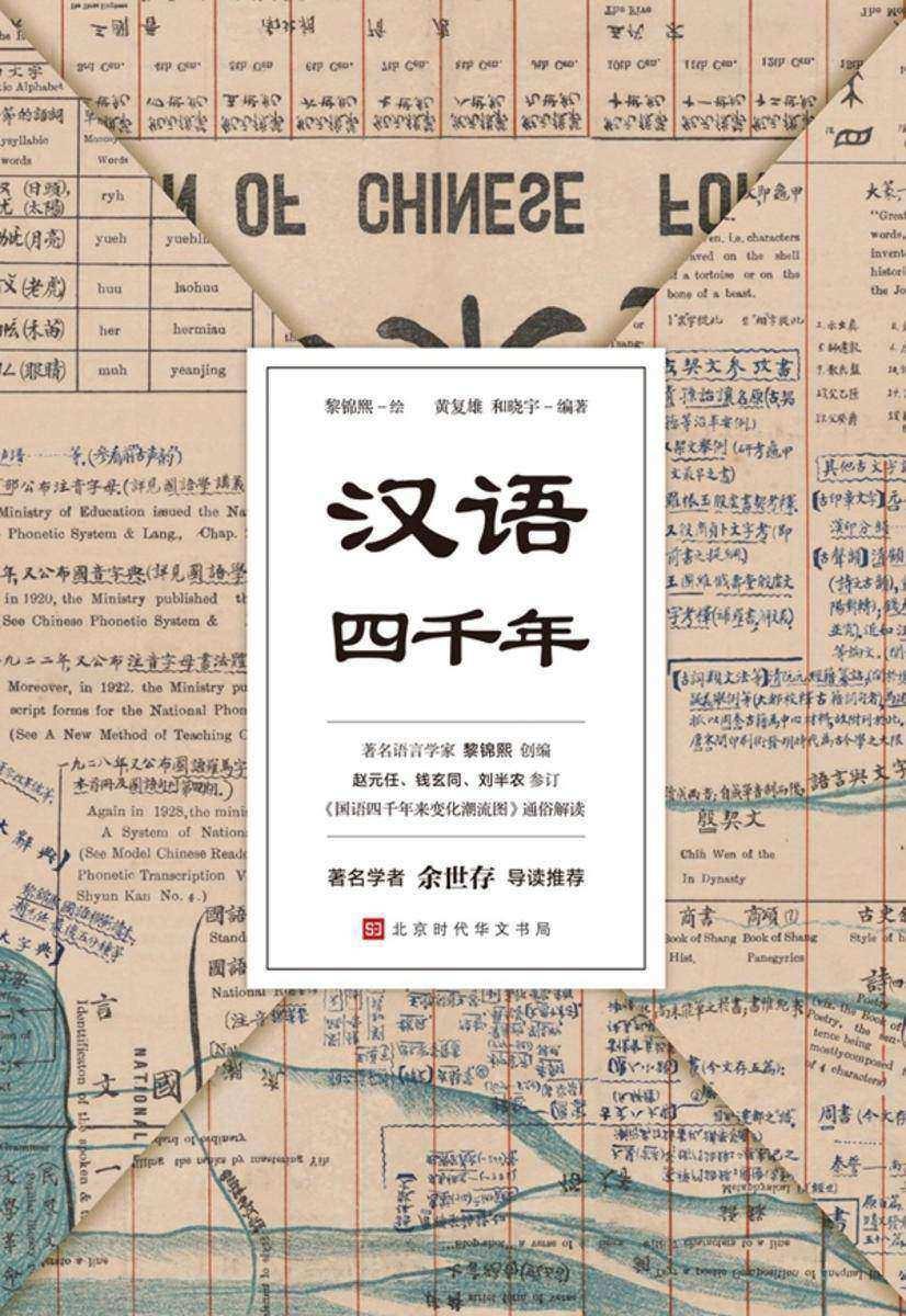 汉语四千年