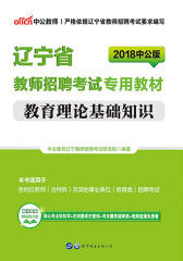 中公2018辽宁省教师招聘考试专用教材教育理论基础知识