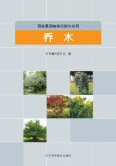 园林景观植物识别与应用.乔木(仅适用PC阅读)