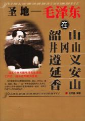 圣地:毛泽东在韶山、井冈山、遵义、延安和香山