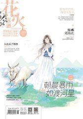 花火B-2018-3期(电子杂志)