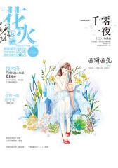 花火B-2017-07期(电子杂志)