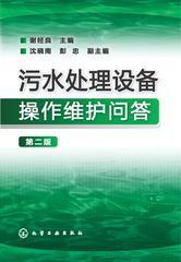 污水处理设备操作维护问答(第二版)