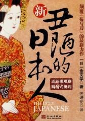 新·丑陋的日本人(仅适用PC阅读)