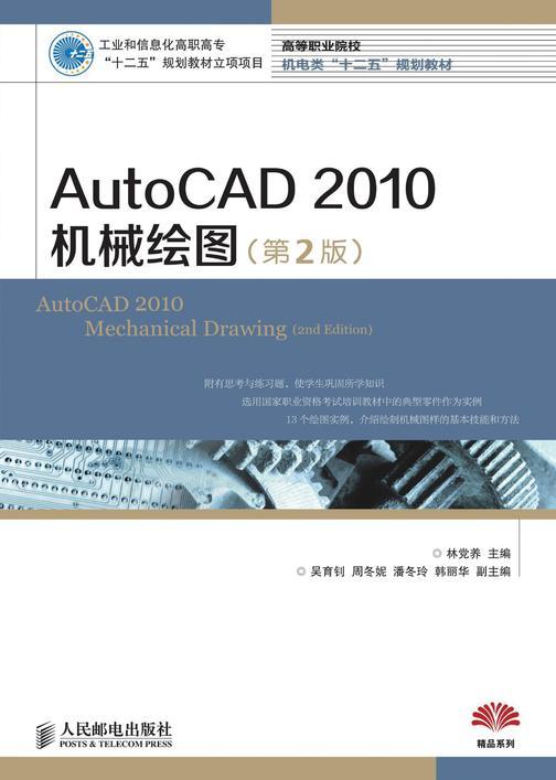 """AutoCAD2010机械绘图(第2版)(工业和信息化高职高专""""十二五""""规划教材立项项目)"""
