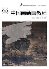 中国画绘画教程
