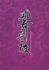凤舞兰陵(试读本)