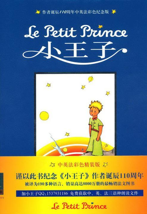 小王子:作者诞辰110周年中英法彩色纪念版