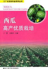 西瓜高产优质栽培