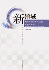 新领域:现代财经技术方法的探索与实践