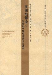 英国的课业:19世纪中国的帝国主义教程(试读本)