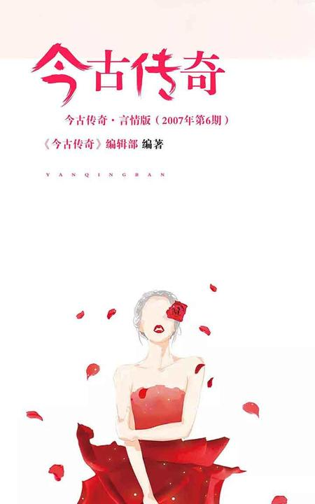今古传奇·言情版(2007年第6期)(电子杂志)