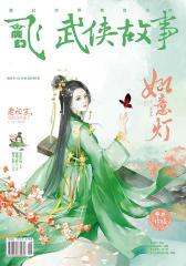 飞魔幻B-2018-4期(电子杂志)