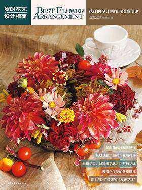岁时花艺设计指南:花环的设计制作与创意用途