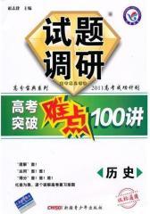 2011历史 课标通用 试题调研高考突破难点100讲(试读本)