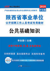 中公2018陕西省事业单位公开招聘工作人员考试专用教材公共基础知识