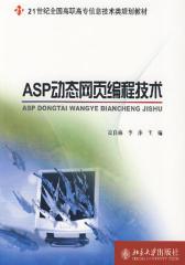 ASP动态网页编程技术(仅适用PC阅读)