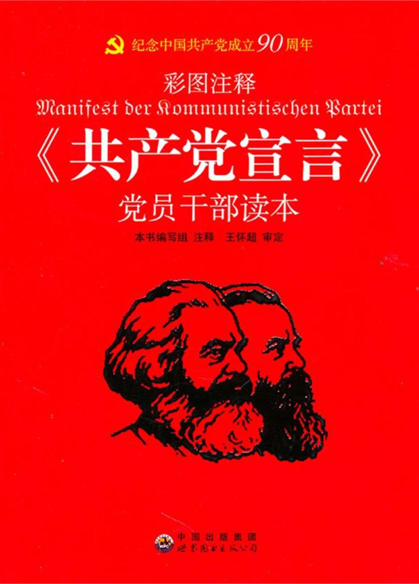 《共产党宣言》党员干部读本
