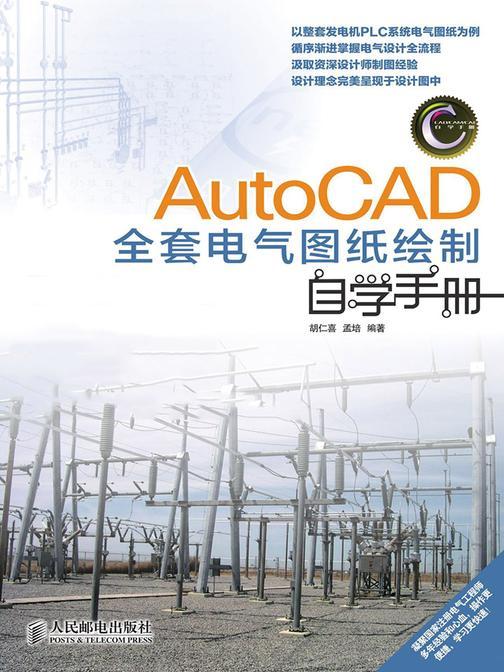 AutoCAD全套电气图纸绘制自学手册