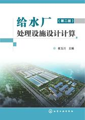 给水厂处理设施设计计算(第二版)